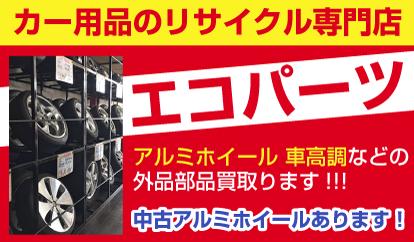 カー用品のリサイクル専門店 エコパーツ