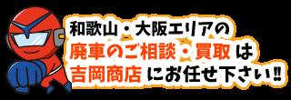 廃車のご相談・買取・廃車手続は吉岡商店にお任せ下さい!!