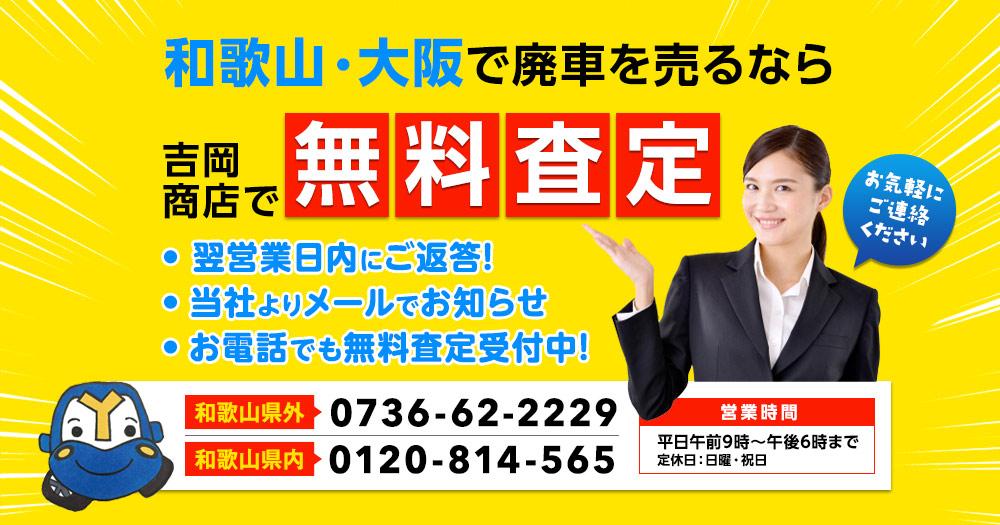 和歌山・大阪で廃車を売るなら吉岡商店で無料査定